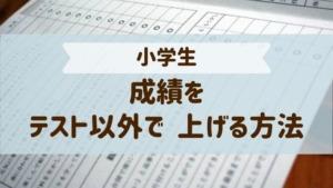 school-grades